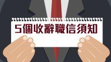 【我係邪惡HR】5個收辭職信須知(HR小薯蓉)