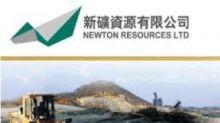【1231】新礦資源就蘇里南金礦簽備忘