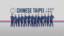 東奧懶人包/中華隊每日賽程、選手名單 7大亮點一次看