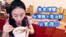 【美食博覽2019】程班長之外!必食台灣牛肉麵+台灣蔥油餅