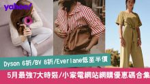 【網購優惠碼】5月網購優惠碼合集!Dyson 6折、BV 8折、Loewe 7折(持續更新)