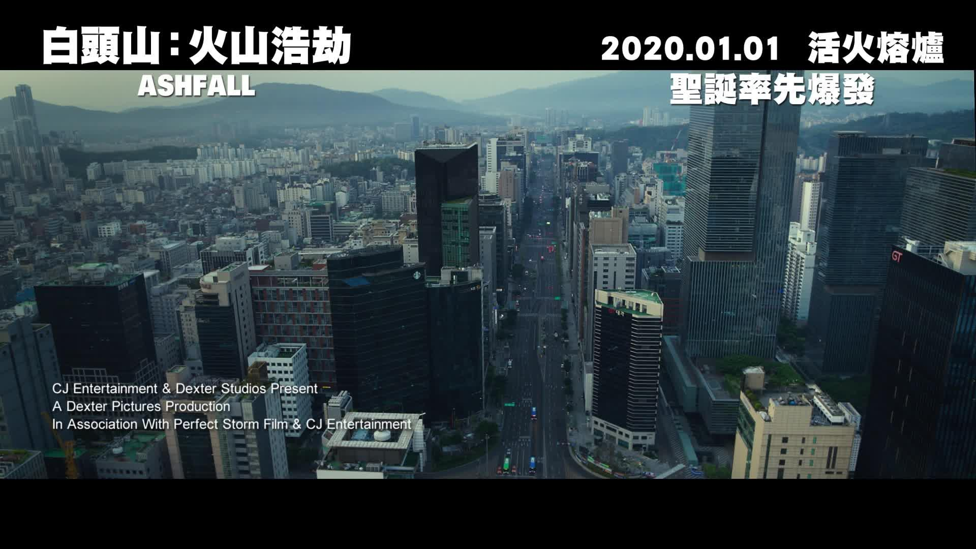 《白頭山:火山浩劫》電影預告