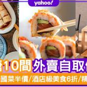 【外賣優惠】觀塘外賣自取優惠10間!韓國菜、美國菜半價/酒店級美食6折
