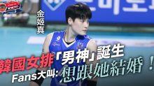 【東京奧運】韓國女排「男神」金姬真 女球迷高呼「想跟她結婚」