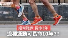 有數計:跑步平均延長3年壽命 呢種運動卻能延長10年?!