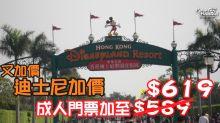 【又加價】迪士尼加價 成人門票加至$619