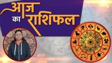 Aaj Ka Rashifal 17 Oct 2020 | Today's Horoscope | Dainik Rashifal