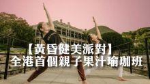 【黃昏健美派對】全港首個親子果汁瑜珈班
