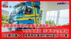 【 汽車知識+】Vol.43 揭開聯結車頭的神秘面紗(下):Kiki 龔葳宜 拖車頭完全開箱!
