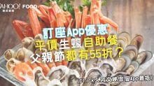 【訂座App優惠】平價豪食生蠔自助餐!邊間父親節訂座都有55折?
