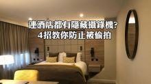 連酒店都有隱藏攝錄機? 4招教你防止被偷拍