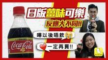 【餓底速試】日版薑味可口可樂有無伏?編輯部反應大不同!