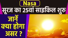 NASA claims: Solar 25th cycle has started, know what will be the effect?