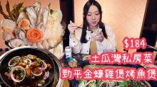 【土瓜灣美食】$184/人金蠔雞煲!任食烤魚煲/海鮮/靚牛/麻辣四寶