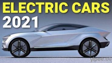 2021 年值得關注的新款電動汽車有哪些? Top 10 排行榜