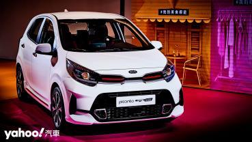 小巧但是更超值!最熱銷進口小車2021 KIA Picanto小改款正式發表!