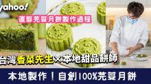 【芫荽月餅】台灣香菜先生×本地品牌自創芫荽月餅!焗熱食芫荽香爆發