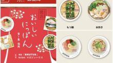 日本郵便局「美食系郵票」 福岡第一彈有拉麵餃子