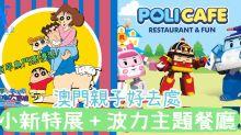 澳門親子好去處!POLI救援小隊主題餐廳+限定蠟筆小新特展春日部大冒險!