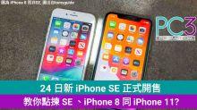 24 日新 iPhone SE 開售,點揀 SE 、iPhone 8 Plus 同 iPhone 11?