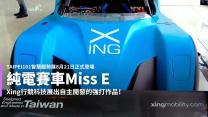 【新車速報】台灣難波萬!台北101智慧趨勢展端出純電賽車及Hybrid電動機車!