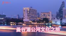 去曼谷不只shopping!新興探索湄南河畔的文化創意產業