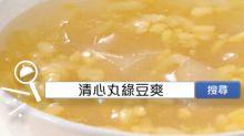 食譜搜尋:清心丸綠豆爽