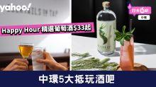 中環5大抵玩Happy Hour 精選葡萄酒$33起!
