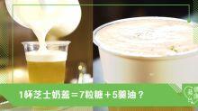 1杯芝士奶蓋=7粒糖+5羹油?