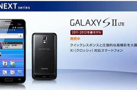 Samsung Galaxy S II LTE arrives in Japan, NTT DoCoMo offers up its first course of 4G phones