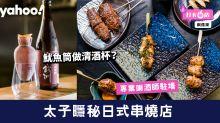【太子美食】隱秘串燒店!魷魚筒做清酒杯?