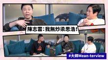 【Mean傾 第三季】盧覓雪 x 梁栢堅 #大師Mean-terview 陳志雲:我無炒梁思浩!