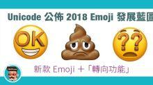 2018 Emoji 發展藍圖:向左!向右!將 Emoji 融入呢個節奏