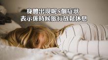 身體出現呢5個症狀 表示係時候旅行放鬆休息