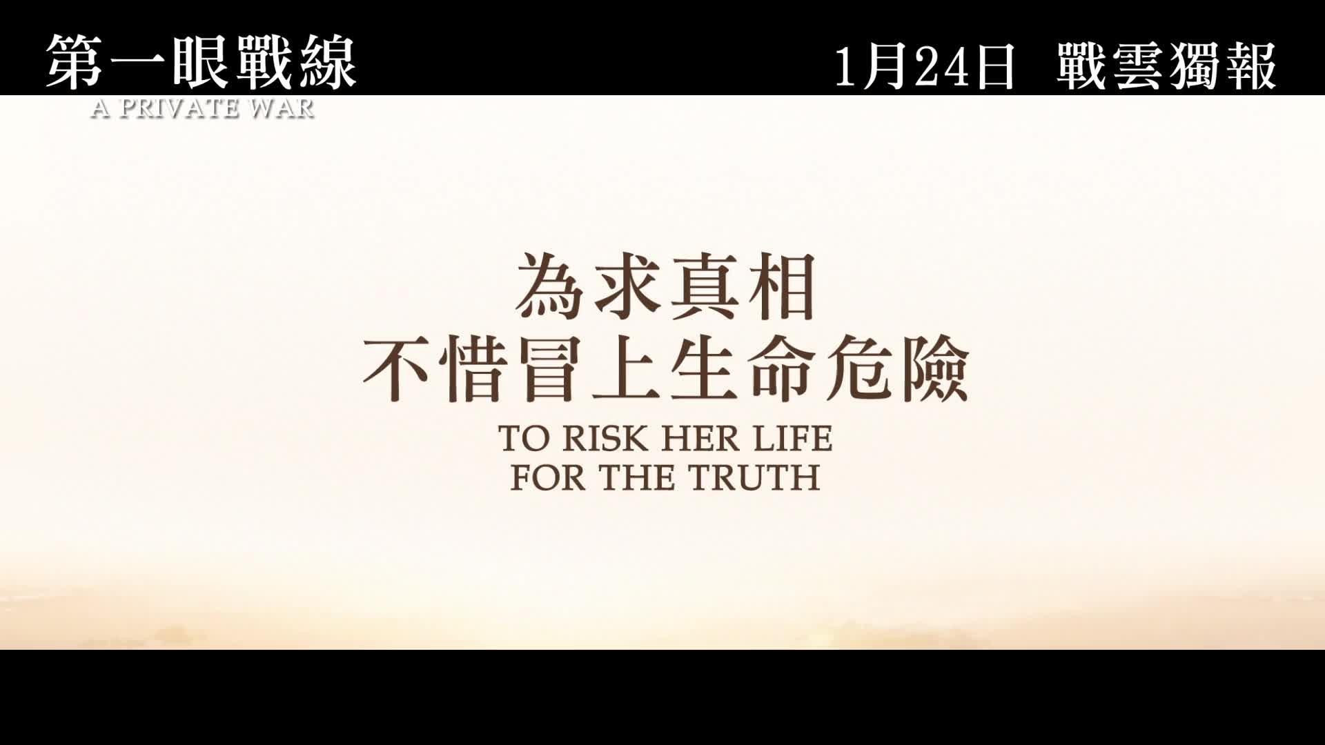 《第一眼戰線》中文預告