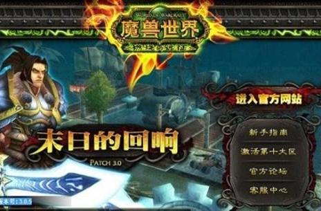 World of Warcraft profits on the rise in China