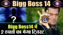 Bigg Boss 14 2 week twist will give tension to contestant