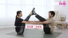 【情侶家居運動】4個拉筋瑜伽動作減輕久坐導致的腰背酸痛