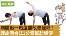 加強伸展、腹部按摩,有效順便!「螺旋開合」扭轉身體揮別便秘
