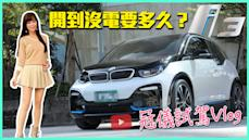 【冠儀試車Vlog】冠儀開四輪Gogoro?! 開到沒電要多久?BMW i3s