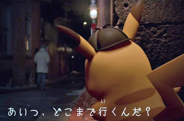 Sherlock Pikachu is the best Pikachu