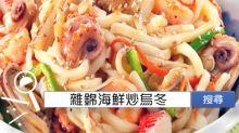 食譜搜尋:雜錦海鮮炒烏冬