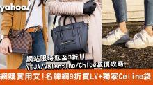 24S Promo Code/優惠碼|2020年7月最新優惠/24S LV 9折/獨家Celine Box/直送香港教學