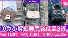 Farfetch優惠碼/Promo Code|2020年10月最新/香港免運費/免費退貨/必逛品牌教學