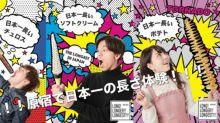 日本最長甜品店 3月1日原宿開業