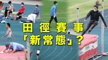 【田徑測試賽】「疫」下田徑界首復賽 防疫措施做到足