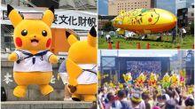 【新片速報】日本橫濱比卡超活動 大量出沒注意