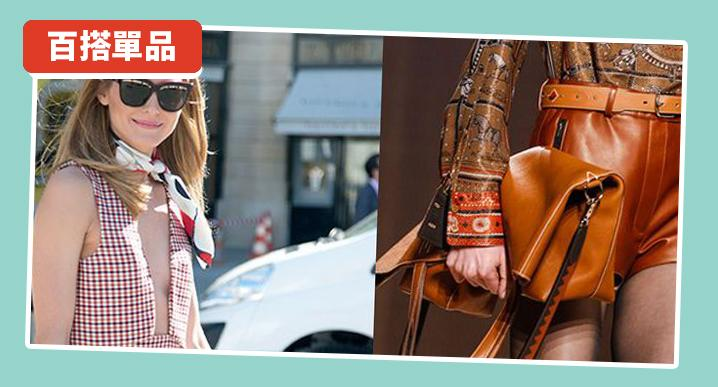 Hermès絲巾及首飾網購攻略