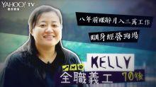 【港女打乜工】第3-4集預告  流浪狗義工 Kelly