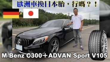 【內有影片】歐洲車換日本胎,行嗎?!M-Benz C300 4MATIC + ADVAN Sport V105高性能胎實測路試